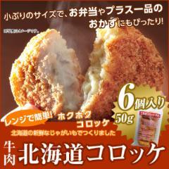 北海道コロッケ(牛肉) 6個入り