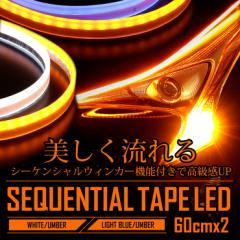[予約販売] シーケンシャル 機能付き LEDテープ シリコンタイプ  60cm 2本1セット 送料無料
