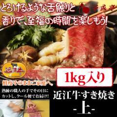 牛肉 すき焼き 近江牛 上 1kg入り お肉ギフト のしOK お中元 ギフト