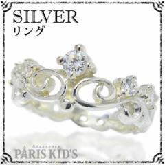 【送料無料】 シルバー925 リング レディース SILVER925 指輪 小物 シルバーリング キュービック ティアラ リング 王冠