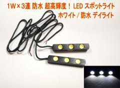 【送料無料】2W×6連 2個セット防水 超高輝度!LED スポットライト★ホワイト/防水 デイライト ライト アンダースポット