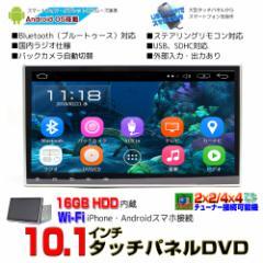 10.1インチDVDプレーヤー Android6.0 16GBHDD WiFi 無線接続  カーナビ