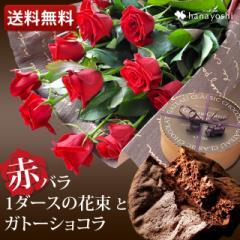 お花とスイーツのセット*「愛」の赤バラ1ダースの花束とガトークラッシックショコラのセット クリスマス 誕生日 プレゼント