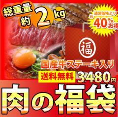 【送料無料】肉の福袋!総重量約2kg(6種)超豪華福袋セット!国産牛ステーキ入り!