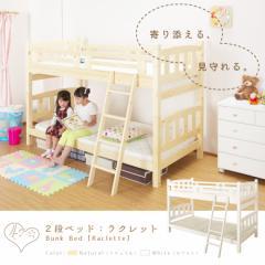 二段ベッド ロータイプ 二段ベット 2段ベット おしゃれ 2段ベッド 大人用 コンパクト 子供 シングルベッド キングサイズ ハイタイプ