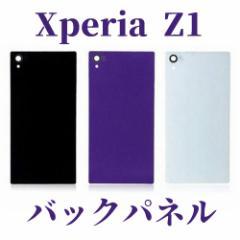 [互換品] Xperia Z1 バックパネル 交換用 ( SOL23対応 工具付) 背面パネル バックカバー [お急ぎ便][送料無料][新品]