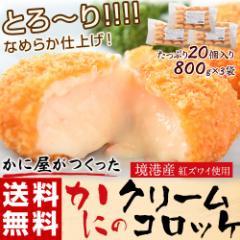 カニ 総菜 コロッケ とろ〜り!!なめらか仕上げ「かに屋がつくったカニのクリームコロッケ」 20個入×3袋 冷凍 送料無料