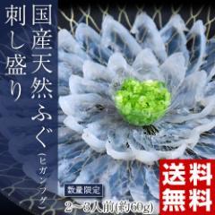 お中元 ギフト 2018 国産天然ふぐ(ヒガンフグ)60g 【2〜3人前】 皿盛り ※冷蔵 送料無料