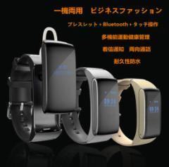 【通話可】 スマートブレスレット スマートウォッチ 心拍計 活動量計 着信通知 GPS連動  性防水 睡眠モニター歩数/消費カロリー Android