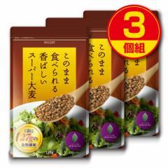 【新登場】このまま食べられる香ばしいスーパー大麦 120g(3個組)バーリーマックス レジスタントスターチ 食物繊維