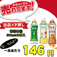 【送料無料】 選べる3種類 サントリー 特茶 ジャスミン カフェインゼロ 2ケース48本入り 人気 (送料無料は一部地域を除く)