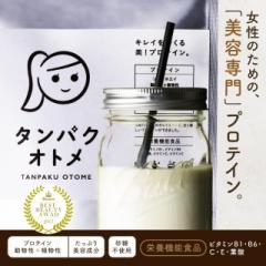 プロテイン タンパクオトメ ホエイ ソイ 女性 美容専門 タンパク質 美容成分 ガールズアワード 共同開発 送料無料
