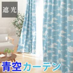 カーテン 一人暮らし 遮光カーテン ドリーム  (UNI)(既製品)幅100×丈178cm2枚組洗える ウォッシャブル 青空 雲