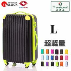 スーツケース キャリーケース キャリーバッグ 大型 L サイズ 一年間保証 TSAロック搭載  16色