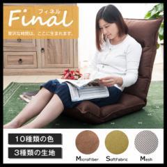 座椅子 日本製14段ギア リクライニング フロアソファー ハイバック ソファ 一人掛け 送料無料