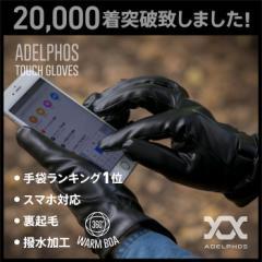 累計販売個数2万個 スマホ対応 メンズ 手袋 裏起毛 大人気 PUレザー ビジネス手袋 ライダース グローブ バイク 自転車 防寒 ATG-01
