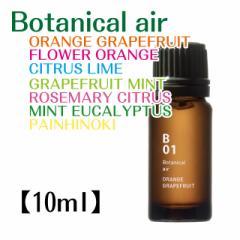 【@アロマ】 [10ml] ボタニカルエア(botanical air)/DOO-10_1200(シトラス・フルーツ・ハーブ系)