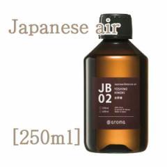 【@アロマ】 [250ml]ジャパニーズエアー(Japanese air)/DOO-J_27000(JB02・JD02・JD03・JD08)※送料無料※