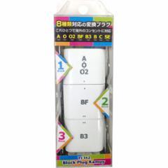 【カシムラ】カムイ 8種類対応変換プラグ/TI-142