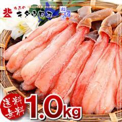 かに カニ 蟹 お刺身OK 生ずわいがに棒肉ポーション 30〜40本入 1kg カニ かに 送料無料 のし可 お歳暮