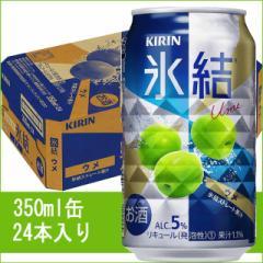 キリン 缶チューハイ 氷結 ウメ 350ml 24缶入り / お中元 ギフト