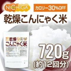 乾燥 こんにゃく米 720g(12回) 【メール便選択で送料無料】 ぷるつやもっちりヘルシー [03] NICHIGA ニチガ