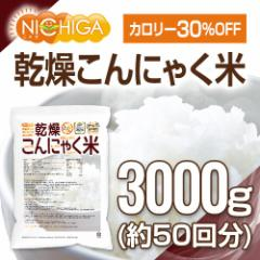 乾燥 こんにゃく米 3000g(50回) ぷるつやもっちりヘルシー [02] NICHIGA ニチガ