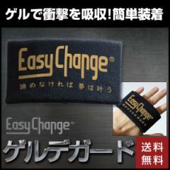 ゲルデガード EasyChange 衝撃吸収 練習用 プロテクター ( バンデージ ボクシング 総合格闘技 キックボクシング ボクササイズ )