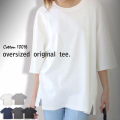 Tシャツ オーバーサイズゆったりトップス カットソー シンプル 無地 綿100%  2018夏新作 秋新作 秋色 レディース 送料無料 大きいサイズ
