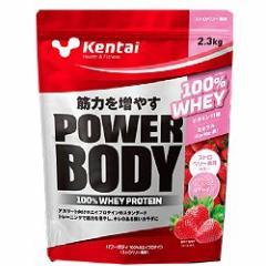 パワーボディ 100%ホエイプロテイン ストロベリー風味 2.3kg 【送料無料/Kentai(ケンタイ)/健康体力研究所】