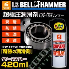 【LSベルハンマーグリーススプレー 420ml】【スズキ機工】