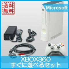 【中古】 Xbox 360 本体 中古 XBOX本体すぐに遊べるセット 送料無料