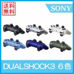 【中古】 PS3 コントローラ DUALSHOCK3 選べる6色 中古 送料無料
