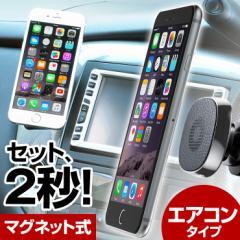 送料無料 スマートフォン スマホ 車載ホルダー iPhone エアコン送風口 エアコン 送風口 マグネット 磁石 スマホホルダー アイフォン 車載