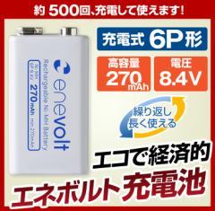 充電池 充電式 電池 6P 6P形 角型 充電電池 エネボルト 高容量 270mAh ニッケル水素電池 充電式 バッテリー 充電式 四角い電池 積層電池