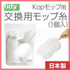 【交換用モップ糸】Tidy(ティディ) コップ ハンディモップ スペアモップ 替えモップ