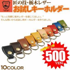 ゆうパケット対応 伝統の栃木レザーの革質を味わっていただけるサンプルキーホルダー 日本製 ハンドメイド レザー