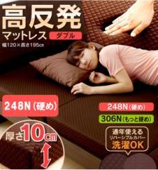 高反発マットレス ダブル 10cm 248N マットレス 3つ折り D ベッド 布団 高反発 寝具 硬め かため 睡眠 送料無料