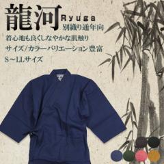 作務衣 メンズ 龍河-しっかり生地の作務衣(さむえ)-綿100% 上質素材 父の日 ギフト ファッション
