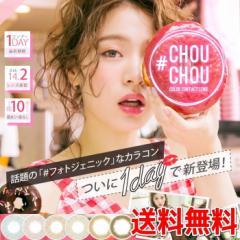 【新発売!送料無料】 チュチュワンデー1箱セット (1枚/10箱)  度あり度なし チュチュ #CHOUCHOU1DAY