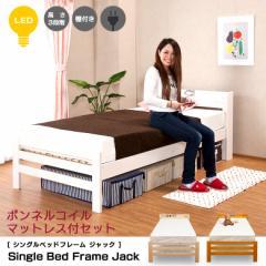 シングルベッド マットレス付 ベッド シングル シングルマット マット付 宮付き コンセント付き 収納付き 高さ調整 LED照明付き 木製