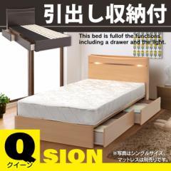 ベッド クイーン クイーンベッド 収納付き 引出し付き ベッドフレーム コンセント付き 宮付き 照明付き モダン シンプル 木製ベッド
