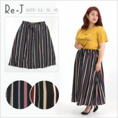 [LL.3L.4L]スカート ストライプ ロングスカート 大きいサイズ レディース Re-J(リジェイ)