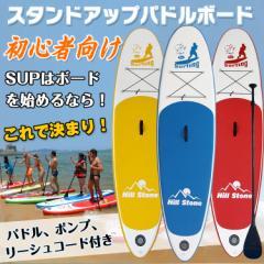 送料無料 スタンドアップパドルボード パドルボードセット インフレータブル サップ SUP マリンスポーツ カヌー 海 夏 ad175