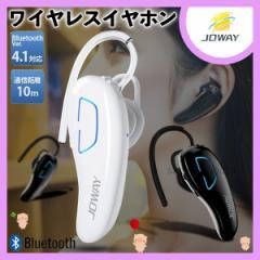 メール便送料無料 bluetooth ワイヤレス イヤホン ブルートゥース iphone スマホ 高音質 JOWAY 軽量 通話可能 USB ヘッドセット