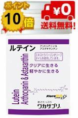 ワカサプリ ルテイン アスタキサンチン&アントシアニン 30粒 約1か月分【送料無料】