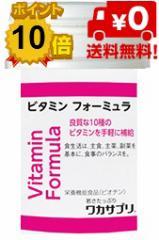 ワカサプリ ビタミンフォーミュラ 30粒 約1ヶ月分【送料無料】
