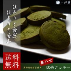 送料無料 奥八女抹茶クッキー 10P  星野村 抹茶 スイーツ 菓子