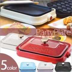 送料無料 ホットプレート ROOMMATE パーティープレート EB-RM8600H 電気調理器 焼肉プレート たこ焼きプレート グリル鍋E