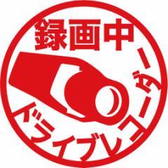 カッティングステッカー 〜 ドライブレコーダー録画中 ・2 サイズL 〜 車 バイク 事故抑止 自己防衛 煽り対策 ドラレコ (C)
